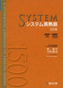 システム英熟語