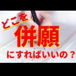 併願の大学_アイキャッチ