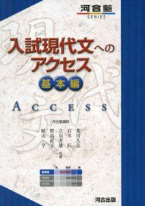 入試現代文へのアクセス