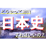 日本史アイキャッチ