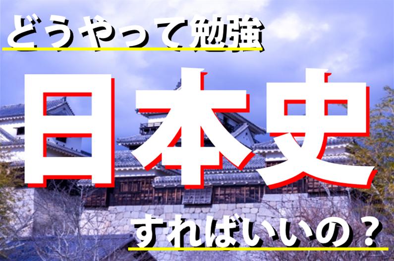 日本史トップ
