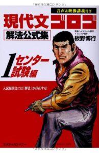 現代文ゴロゴ解法公式集センター試験編