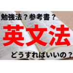 英文法アイキャッチ