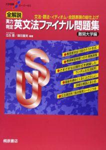 英文法ファイナル問題集_難関大学編