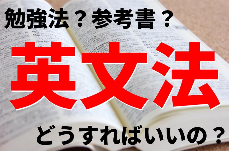 英文法ブログトップ