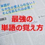 英語の勉強方法単語編アイキャッチ