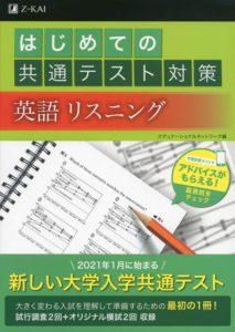 初めての共通テスト対策_英語リスニング