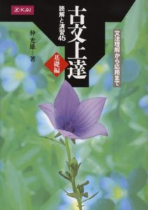 古文上達_基礎編_読解と演習45