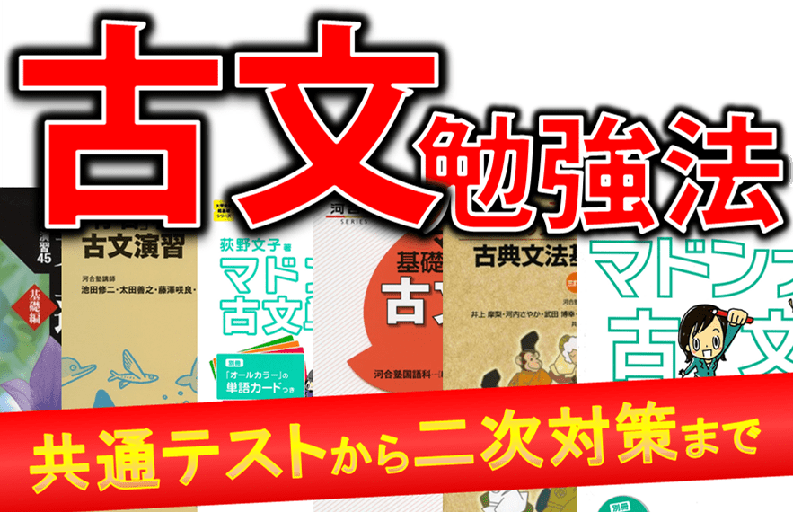 古文勉強方法_ブログトップ