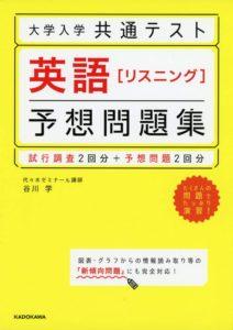 大学入学共通テスト_英語リスニング_予想問題集